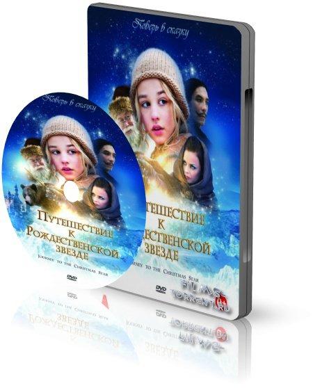 Путешествие к Рождественской звезде