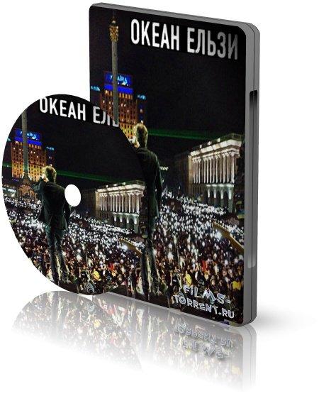«Океан Ельзи» на Майдане: огни большого города