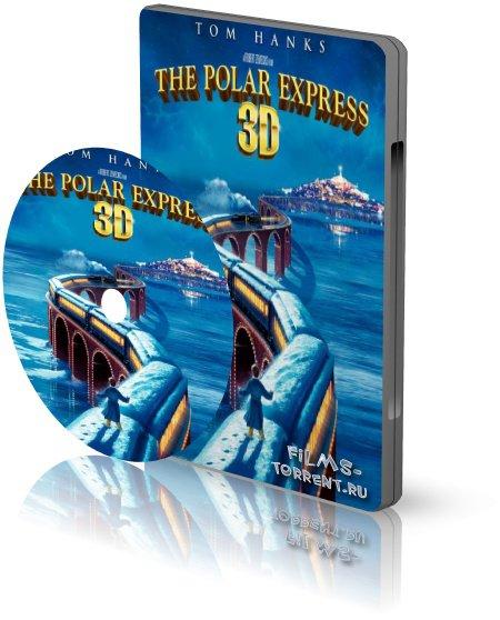 Полярный экспресс 3D