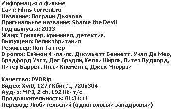 Посрами Дьявола