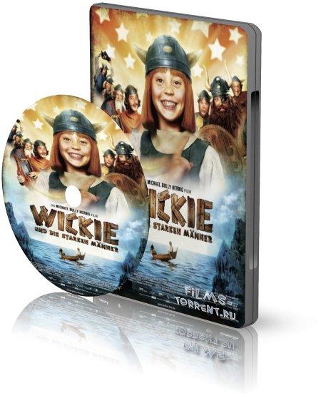 Вики, маленький викинг 2 3D