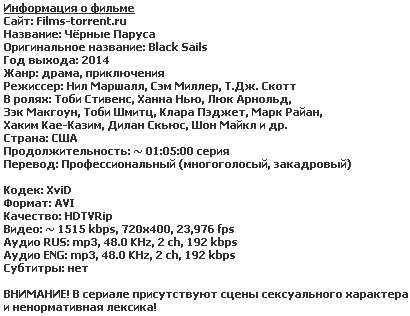 Черные Паруса [s01]