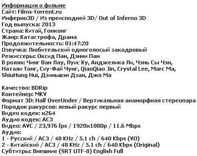 Инферно 3D