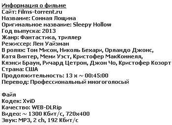 Сонная Лощина / Sleepy Hollow [s01]