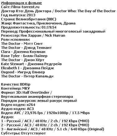 Доктор Кто: День Доктора 3D