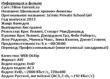 Школьные хроники Анжелы [s01]