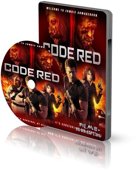 Красный код