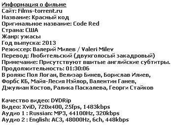Красный код / Code Red