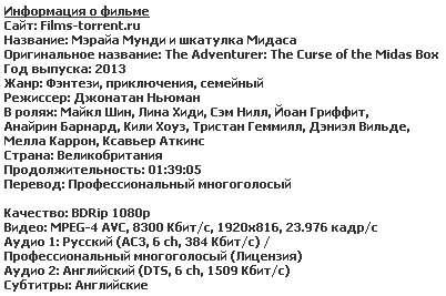 Мэрайа Мунди и шкатулка Мидаса / The Adventurer: The Curse of the Midas Box