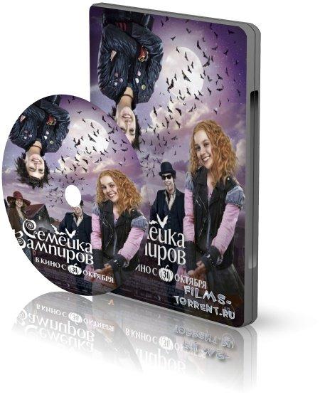 ������� �������� / Die Vampirschwestern