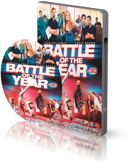 Короли танцпола 3D / Battle of the Year 3D