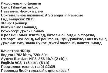 ����� � ��� / A Stranger in Paradise