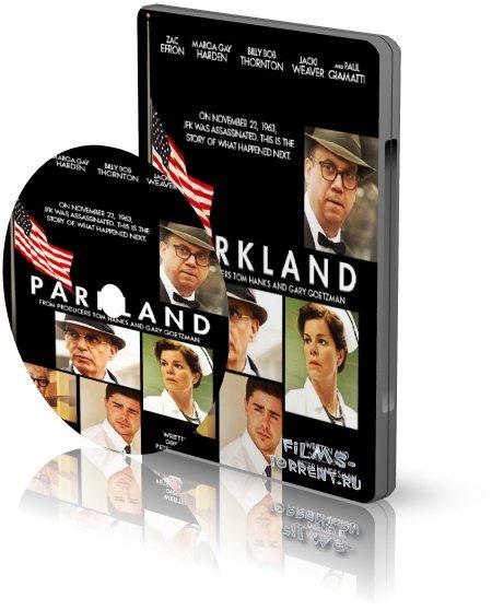 Парклэнд / Parkland