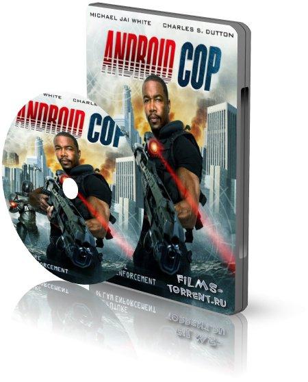 Андроид-полицейский