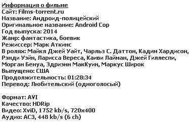 Андроид-полицейский / Android Cop