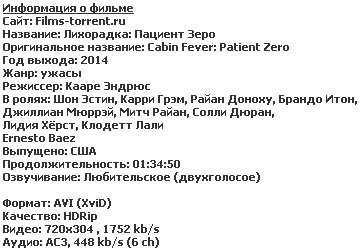 Лихорадка: Пациент Зеро / Cabin Fever: Patient Zero