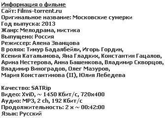 Московские сумерки [01-02 из 02]
