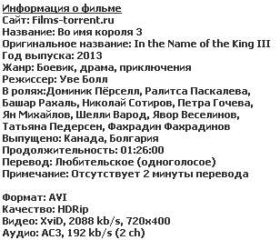 Во имя короля 3 / In the Name of the King III