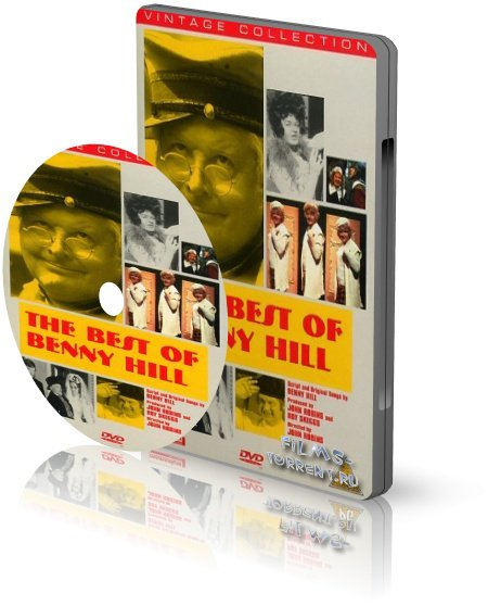 ������ �� ����� ����� / The Best of Benni Hill