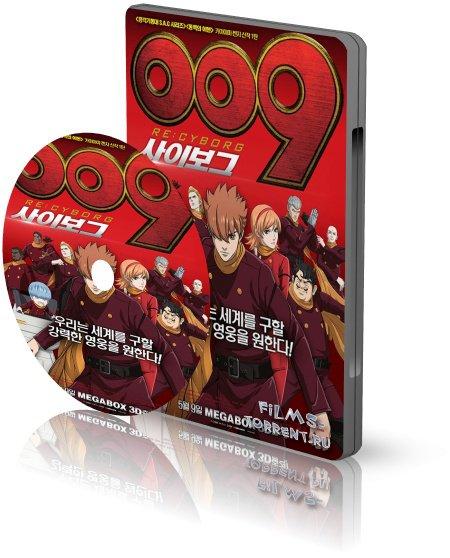 009 король: Киборг 3D