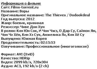 Воры / The Thieves