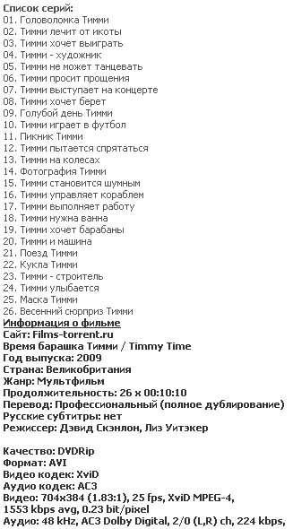 Время барашка Тимми / Timmy Time (26 из 26)