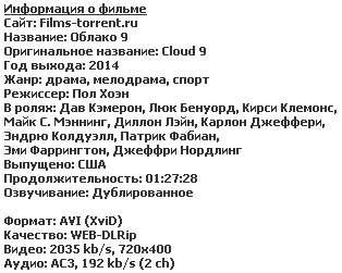 Облако 9 / Cloud 9
