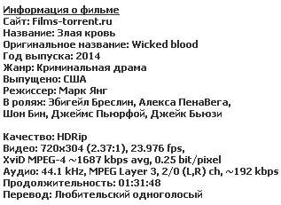 Злая кровь / Wicked blood