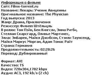 Лекарь: Ученик Авиценны