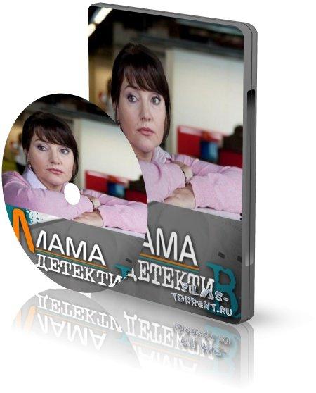 Мама-детектив [01-12 из 12]