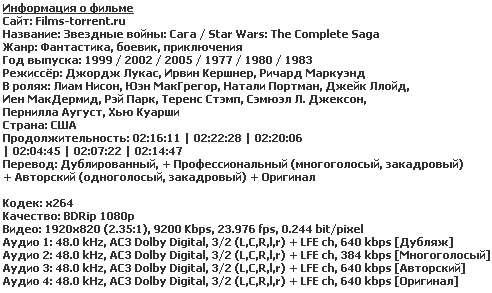 Звездные войны: Сага