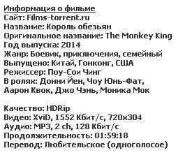 Король обезьян