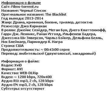 Черный Список [s01]