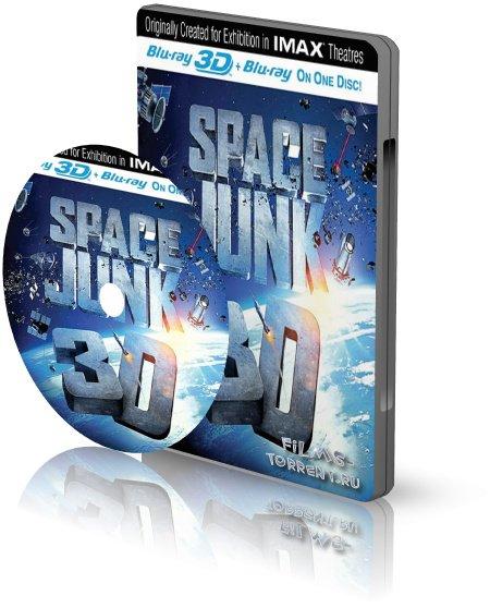 Космический мусор 3D