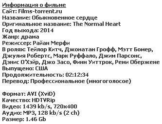 Обыкновенное сердце
