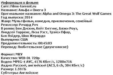 Альфа и Омега 3