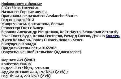 Горные акулы
