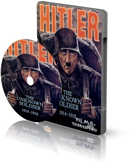 Гитлер: Неизвестный солдат 1914-1918