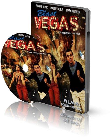 Разрушение Лас-Вегаса