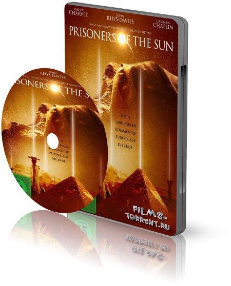 Пленники солнца