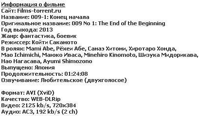 009-1: Конец начала