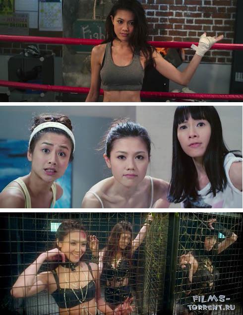 Боевые девчонки