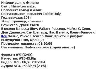 Холод в июле