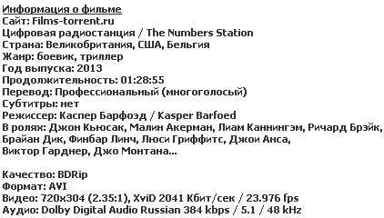 Цифровая радиостанция