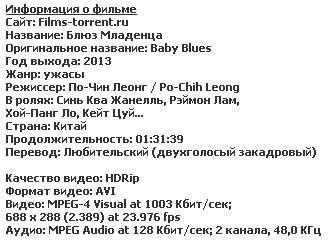 Блюз Младенца