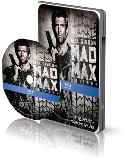 Безумный Макс: Трилогия