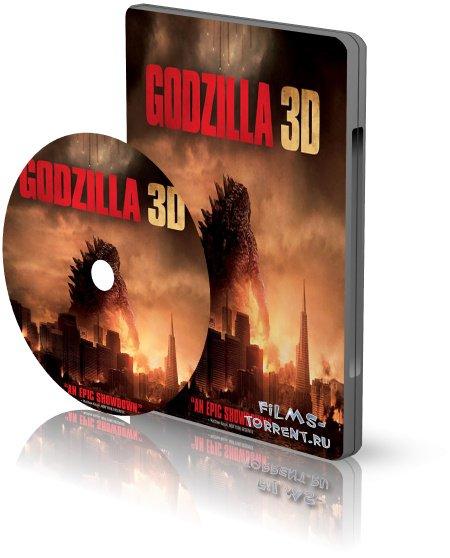 Годзилла 3D