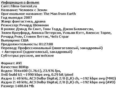 Человек с Земли (2007)