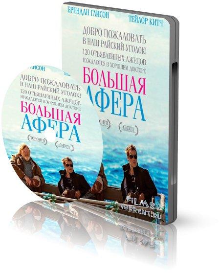Большая афера (2013)