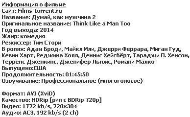 Думай, как мужчина 2 (2014)